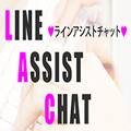 LINE ASISIST CHAT