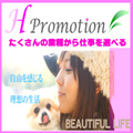 Hpromotion